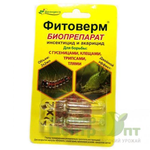 фитоверм инсектицид инструкция по применению - фото 3