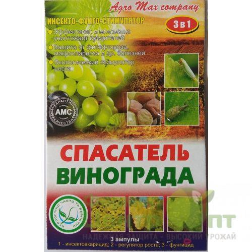 Спасатель винограда препарат инструкция