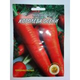 Морковь Королева осени, среднеспелая, 20 гр. (L A)
