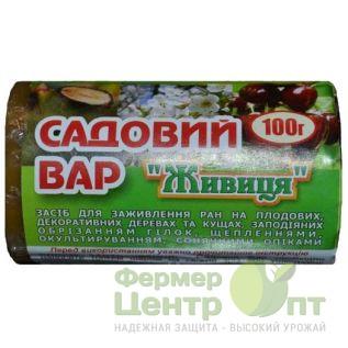 """Садовый вар """"Живица"""" 100 гр. - садовая смазка"""
