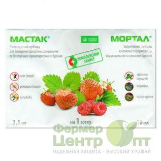 Гербицид Мастак+Мортал 13,5 мл (Аптека Садівника)
