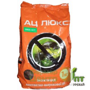 Инсектицид АЦ ЛЮКС, ЗП, 1 кг (УкраВит)