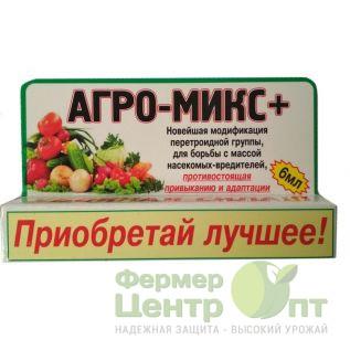 Инсектицид АгроМикс 6 мл