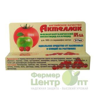 Инсектицид Актеллик 7 мл (коробка)