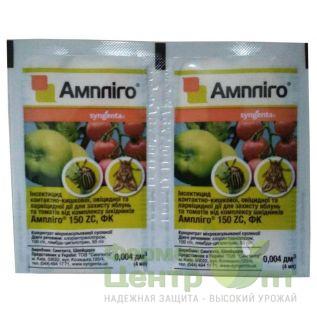 Амплиго 150 ZC ф.к. 4 мл – инсектицид (Syngenta)