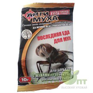 Инсектицид Антимуха гранулы, 10 гр.