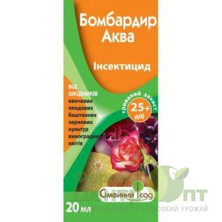 Инсектицид Бомбардир Аква 20 мл. (Семейный Сад)