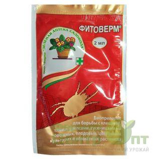 Инсектицид Фитоверм 2 мл.
