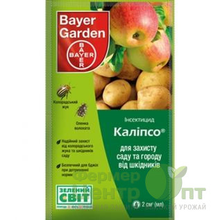 Калипсо 2 мл – инсектицид (Bayer)