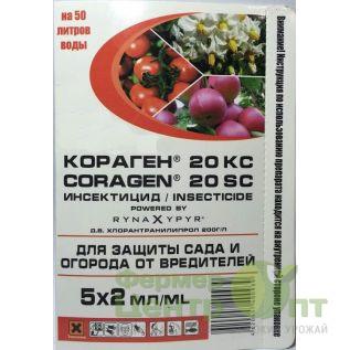 Инсектицид Кораген 20 SC 5х2 мл.