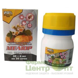 Мелиор 30 мл (на 20 соток) – инсектицид (VAG Group)