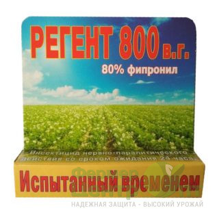 Инсектицид Регент 800 в.г. 0,5 г