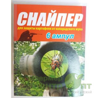 Инсектицид Снайпер 6 ампул по 1 мл
