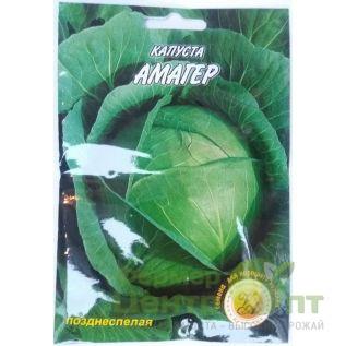 Семена Капуста Амагер позднеспелая, 5 гр. (L.A.)