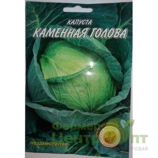 Семена Капуста Каменная Голова позднеспелая, 5 гр. (L.A.)