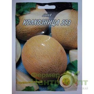 Семена Дыня Колхозница 593, среднеспелая, 10 гр. (L A)