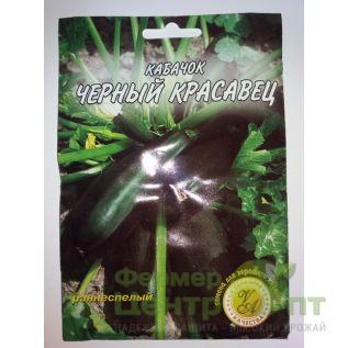Семена Кабачок Черный красавец, раннеспелый, 20 гр. (L A)