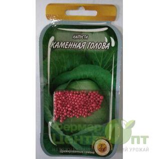Дражированные семена Капуста Каменная голова, позднеспелая, 150 шт (L A)