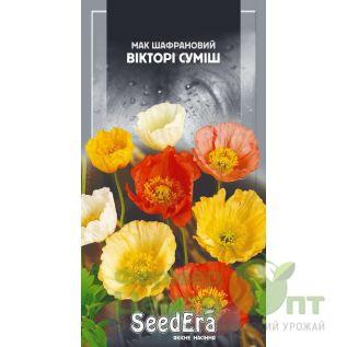 Семена Мак шафрановый Виктори смесь (многолетний) 0,2 г (SeedEra)