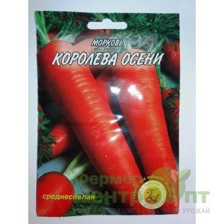 Семена Морковь Королева осени, среднеспелая, 20 гр. (L A)