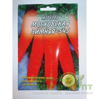 Семена Морковь Московская зимняя-545, среднеспелая, 20 гр. (L A)