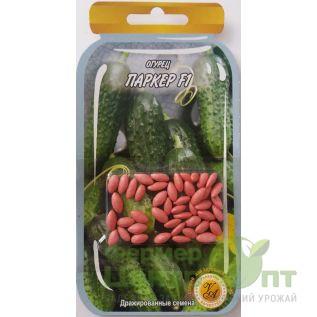 Дражированные семена Огурец Паркер F1, cкороспелый, 45-55 шт. (L A)