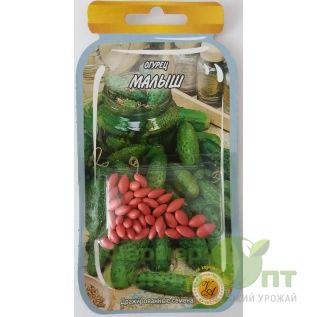 Дражированные семена Огурец Малыш, ультраскороспелый, 45-55 шт. (L A)