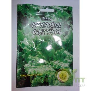 Семена Салат Кучерявец одесский, среднеспелый, 10 гр. (L A)