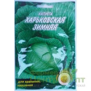 Семена Капуста Харьковская Зимняя, позднеспелая, 5 г (L A)