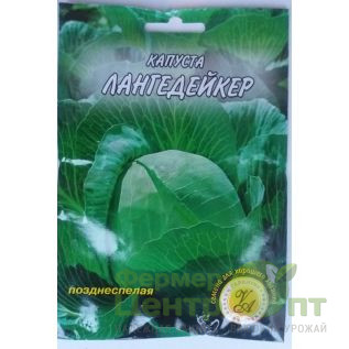 Семена Капуста Лангедейкер, позднеспелая, 5 г (L A)