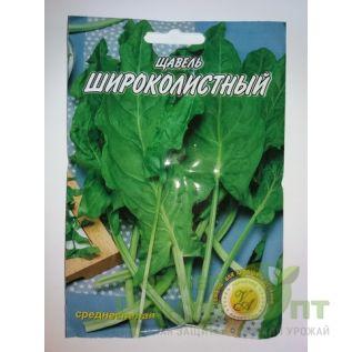 Семена Щавель Широколистный, среднеспелый, 15 гр. (L A)