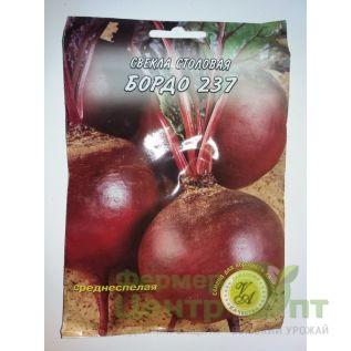 Семена Свекла Бордо 237, среднеспелая, 20 гр. (L A)