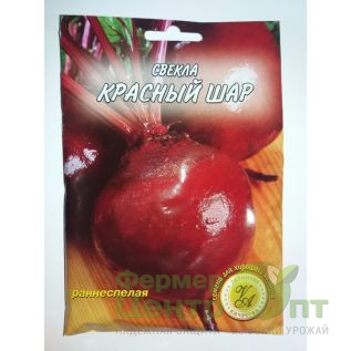 Семена Свекла Красный шар, раннеспелая, 20 гр. (L A)