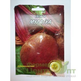 Семена Свекла Мулатка, раннеспелая, 20 гр. (L A)