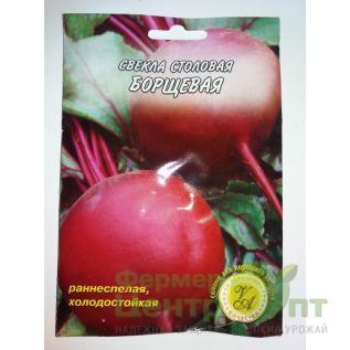 Семена Свекла Столовая борщевая, раннеспелая, холодостойкая, 20 гр. (L A)