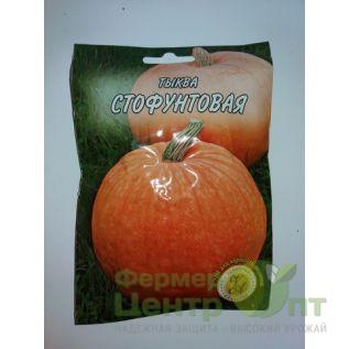 Семена Тыква Стофунтовая, среднепоздняя, 20 гр. (L A)