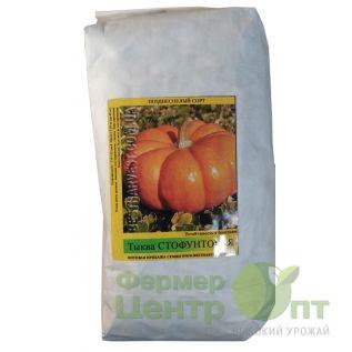 Семена Тыква Стофунтовая, позднеспелая, 500 г (Фермер Центр Опт)