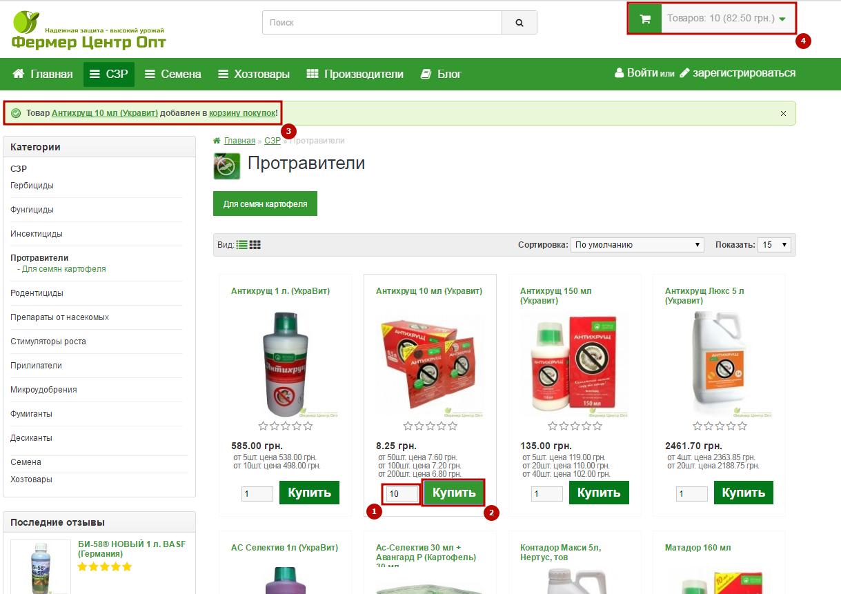 Покупка товара со страницы категории